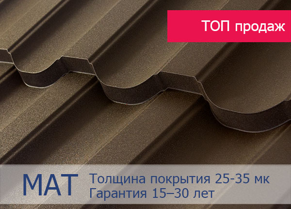 Покрытие металлочерепицы МАТ