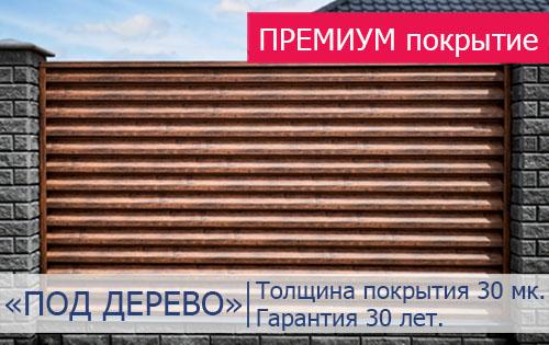 Забор-жалюзи производства МКтрейд покрытие под дерево