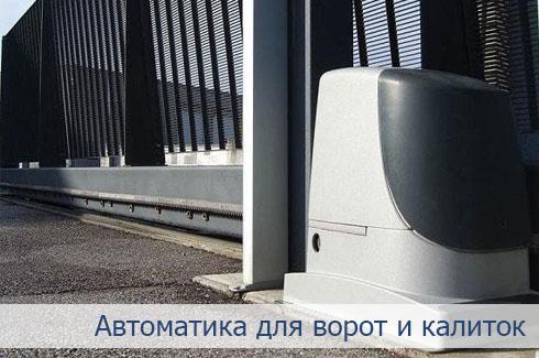 Автоматика для распашных, откатных ворот и калиток заборов-жалюзи