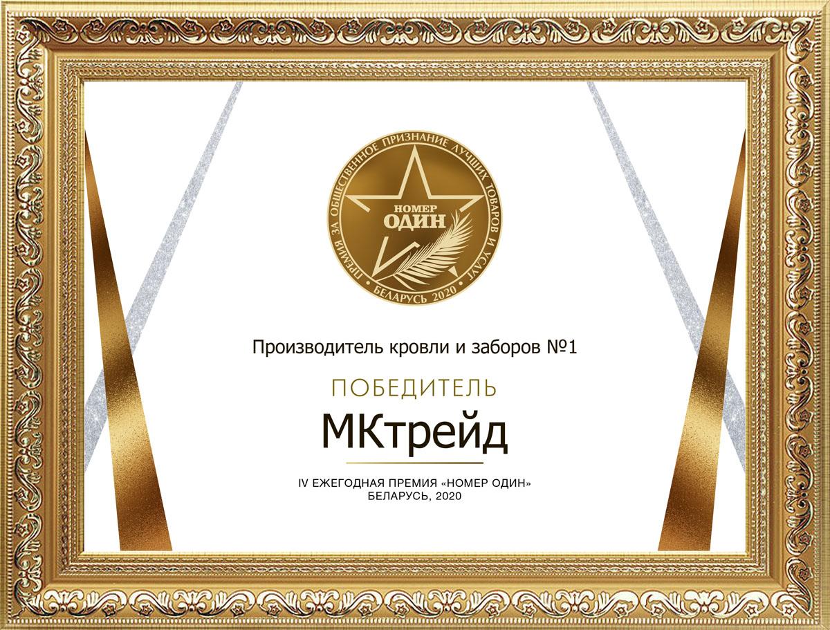 МКтрейд — производитель кровли и заборов №1 в Беларуси