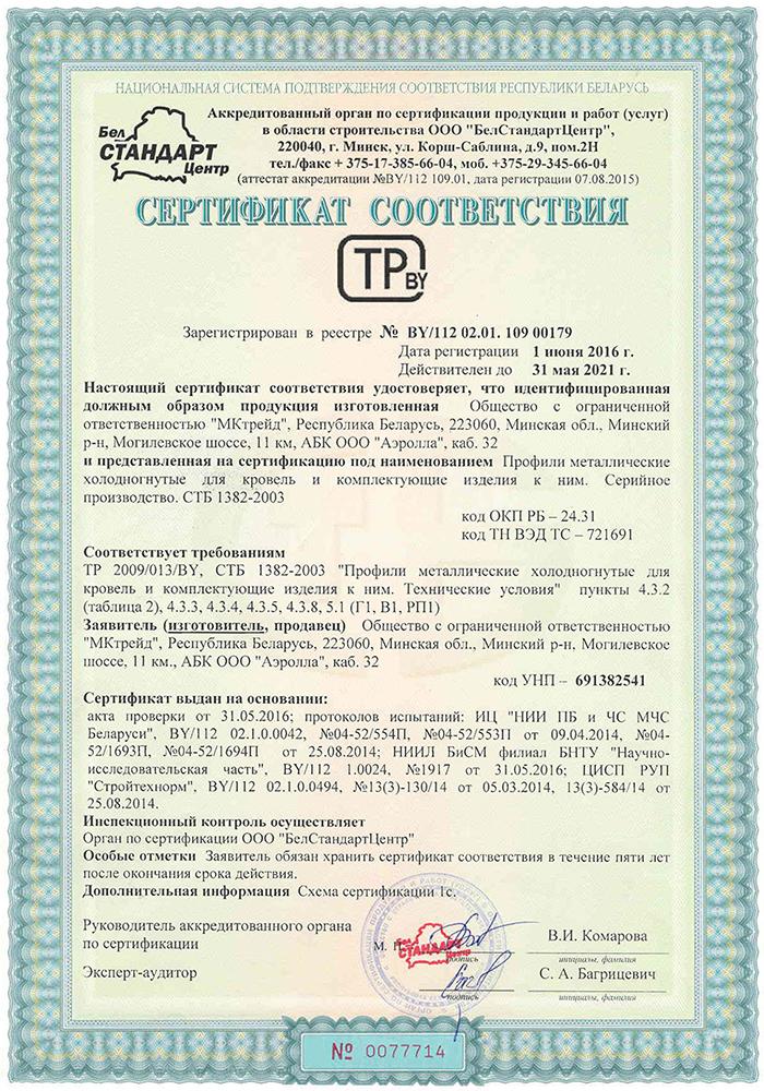 Сертификат соответствия кровельный профнастил