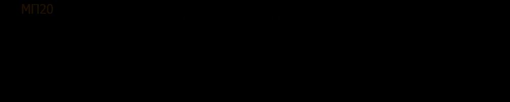 Профнстил МП20 размеры, ширина, схема