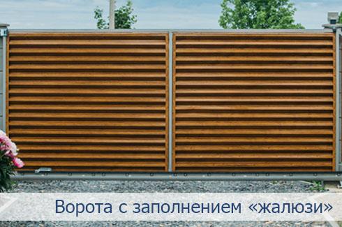 Ворота забор-жалюзи