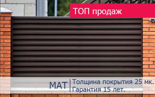 Забор-жалюзи производства МКтрейд покрытие матовое